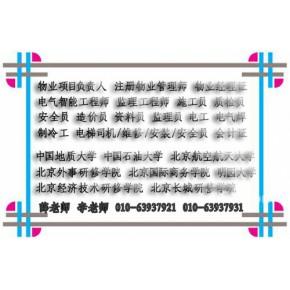关注北京市装饰项目经理证报名时间