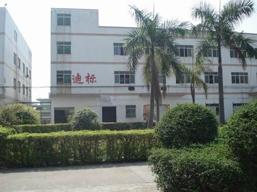 东莞市迪标塑胶广告礼品厂