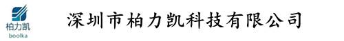 深圳市柏力凯科技有限公司