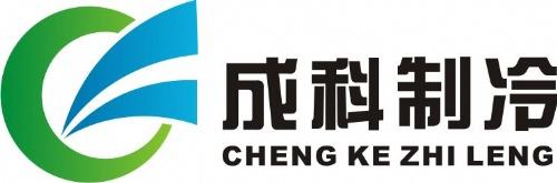 重庆成科制冷设备有限公司