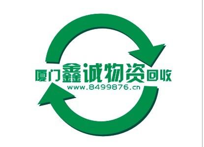 厦门废金属回收公司