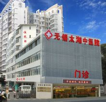 无锡太湖中医院