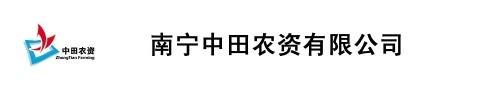 南宁中田农资有限公司