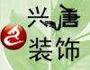 陕西省西安兴唐装饰工程有限公司