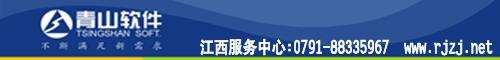 江西青山软件