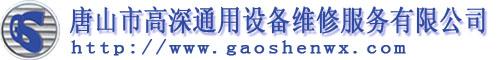 唐山市高深通用設備維修服務有限公司