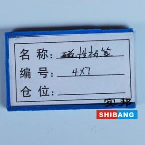 实邦货架上海货架厂 标签卡 货架价格标签 混批磁性标签4*7