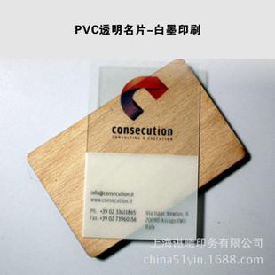 PVC名片 PVC名片印刷 PVC名片透明磨砂名片