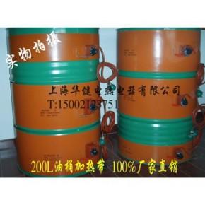 200L油桶加热带 硅橡胶加热带