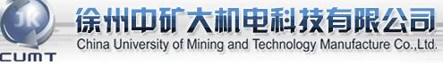 徐州中矿大机电科技有限公司