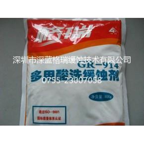 固体多用酸洗缓蚀剂GR-914