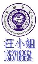 深圳市华检电磁技术有限公司