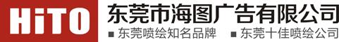 東莞海圖噴繪廣告公司