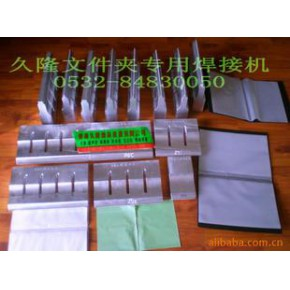 文具制品生产设备,文件夹焊接机,办公制品生产设备