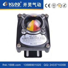 APL-210N防水限位行程开关盒|机械式气动阀门回信器反馈信号装置
