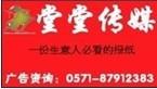 浙江堂堂传媒广告有限公司