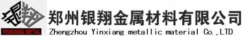 郑州银翔金属材料有限公司
