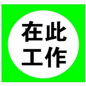 电力禁止安全标牌|供应变电站标识牌