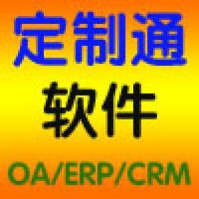 成都-企业资产管理软件-集团资产管理系统