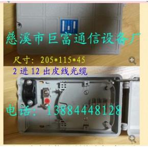 塑料光纤盒 12芯光缆终端盒 求购光纤终端盒