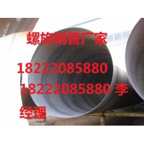 天津螺旋钢管厂家|天津大邱庄螺旋钢管厂