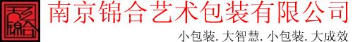 南京锦合艺术包装有限公司