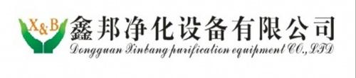 東莞市鑫邦凈化設備有限公司
