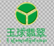 瑞丽玉球集团瑞丽市玉球翡翠投资有限公司