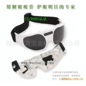 万宝吉DS-018 眼保仪 眼睛按摩器 眼保姆 眼睛按摩仪 眼护士