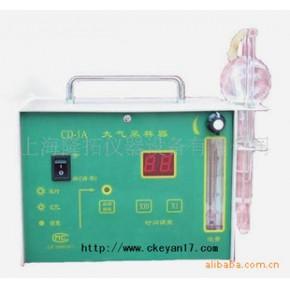 CD-1A型大气采样器,适用于室内外的大气污染监测