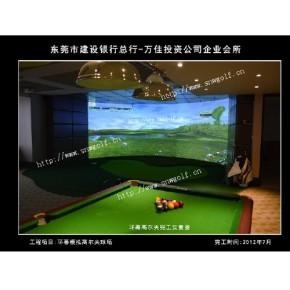 高尔夫室内模拟器豪华版本模拟高尔夫生产厂家