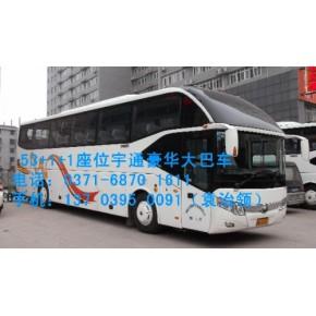 十一黄金周旅游包车郑州大巴出租低价