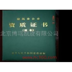 北京建筑防水工程专业承包三级资质办理资质审批
