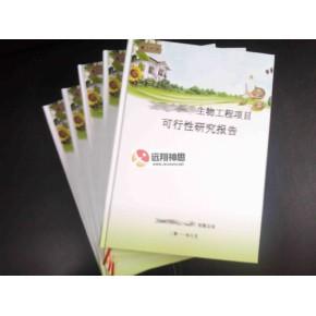 贵州贵阳 做项目投资计划书的专业咨询公司