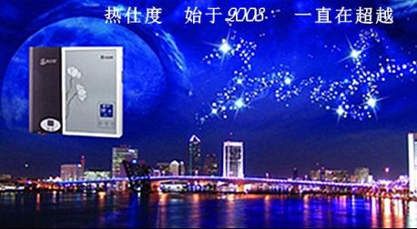 热仕度即热式电热水器您佳的选择