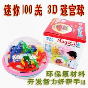 智力迷宫 迷你100关魔幻智力球魔幻3D迷宫球/立体迷宫/飞碟迷宫球