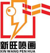 廣州新旺噴畫有限公司