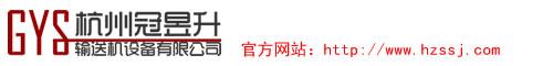 杭州冠昱升输送机械设备有限公司
