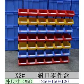 上海 浙江江苏塑料组合式 塑料零件盒组立式X2#零件盒多省包邮
