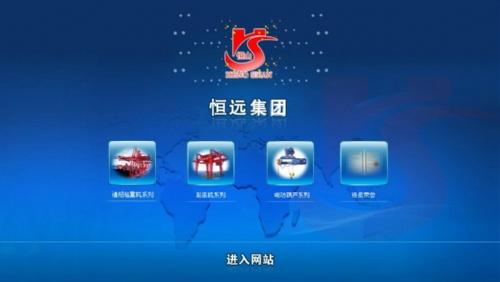 河南省恒远起重机械集团有限公司