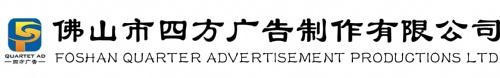 佛山四方广告制作有限公司