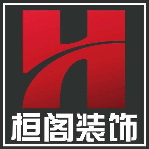 上海桓阁建筑装饰工程有限公司