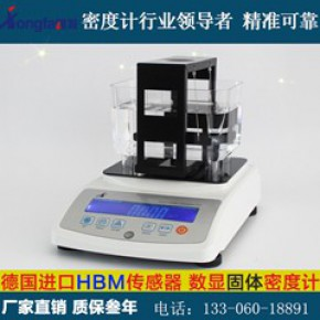 供应精密型固体密度测试仪 合金材料密度计