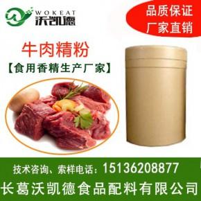 食品配料 咸味香精 牛肉粉 牛肉精粉 耐高温