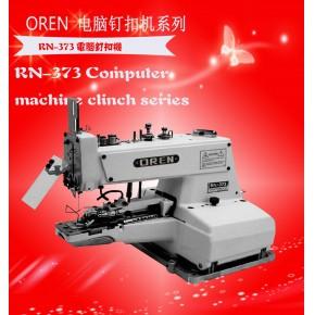 奥玲电动钉扣机RN-373 钉平胶扣