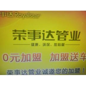 淄博泰百裝飾有限公司加盟合肥榮事達管業、長沙名派機電工具、淄博木業、