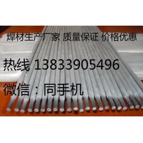 CHR307电焊条