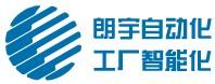 珠海朗宇自动化设备有限公司