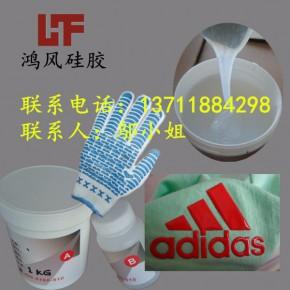 丝印硅胶一次成型 液体印花硅胶可常温固化硅胶