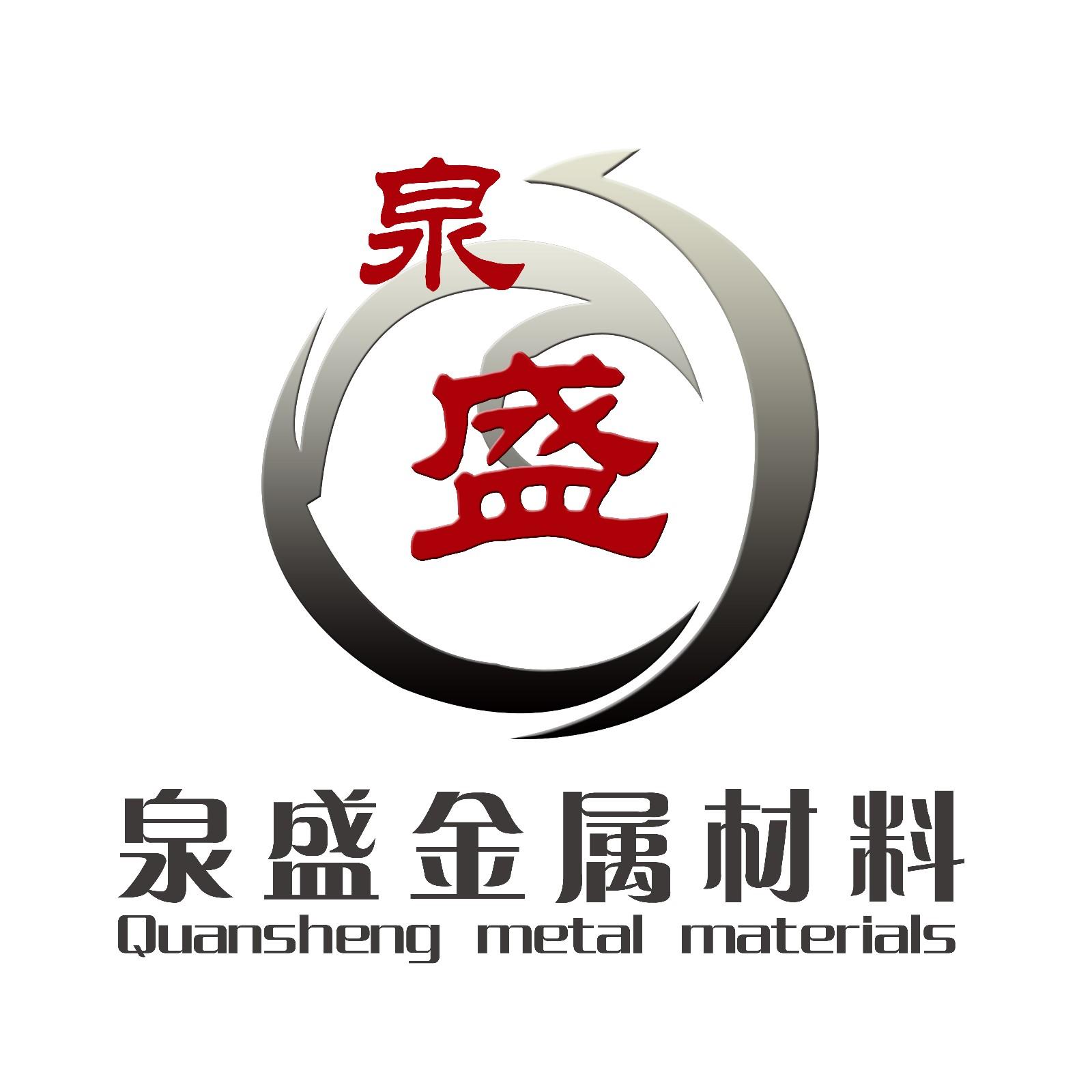 山东泉盛金属材料有限公司